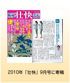 2010年「壮快」9月号に寄稿
