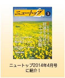 ニュートップ2014年4月号に紹介!