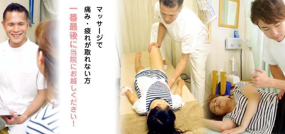 マッサージで痛み・疲れが取れない方、一番最後に当院にお越しください!