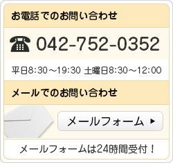 お問い合わせ042-752-0352