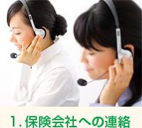 1.保険会社への連絡
