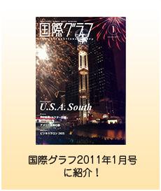 国際グラフ2011年1月号に紹介!